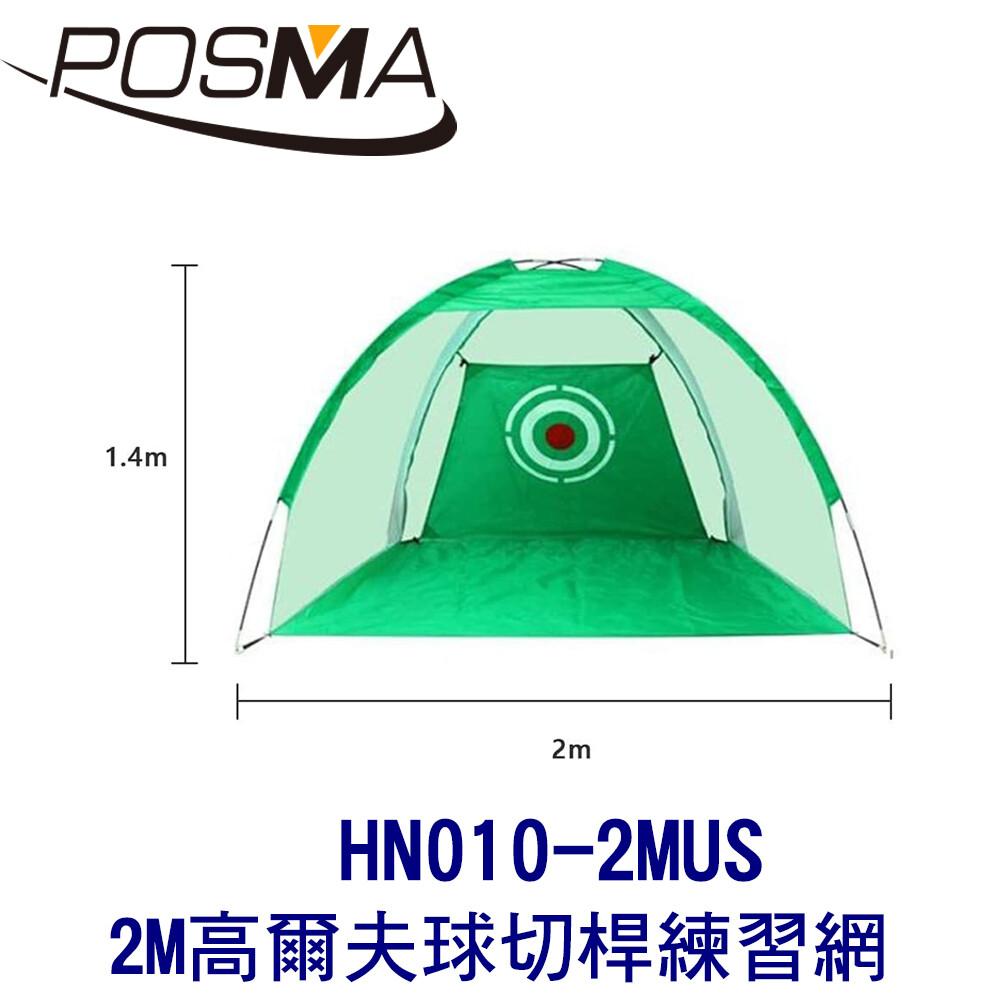 posma 2m 高爾夫球切桿練習網 hn010-2mus