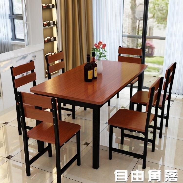 小餐桌快餐店桌椅餐桌椅組合現代簡約長方形實木家用飯桌小戶型  麻吉好貨