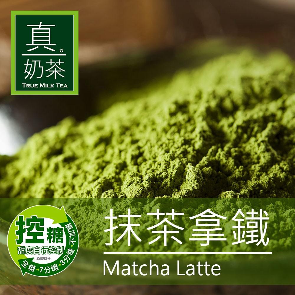 歐可茶葉 真奶茶 A17抹茶拿鐵(8包/盒)