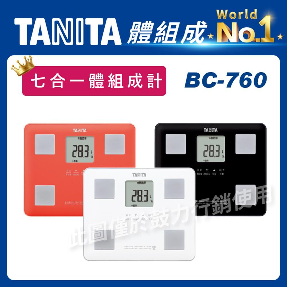 日本TANITA 七合一體組成計 BC-760 (3色)-台灣公司貨