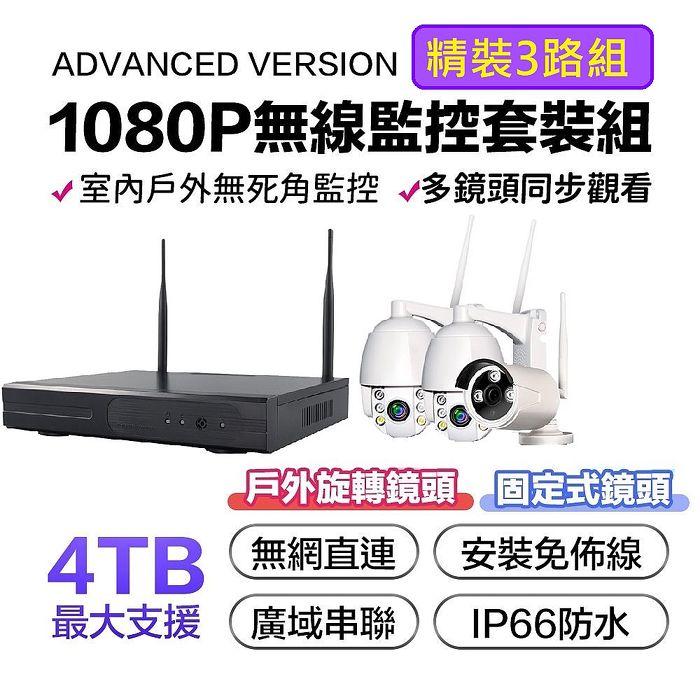 搶購【u-ta】無線監控NVR套裝組VS11(精裝3路組)【固定鏡頭*1+旋轉鏡頭*2】