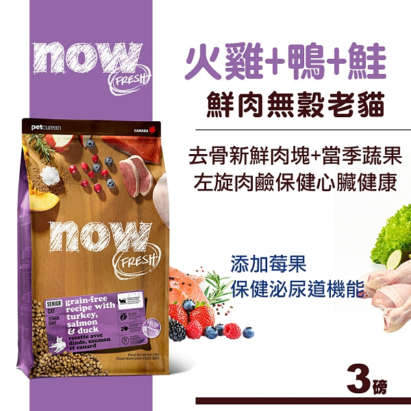 【SofyDOG】Now! 鮮肉無穀天然糧 老貓配方(3磅)-WDJ推薦 貓飼料 貓糧 抗敏