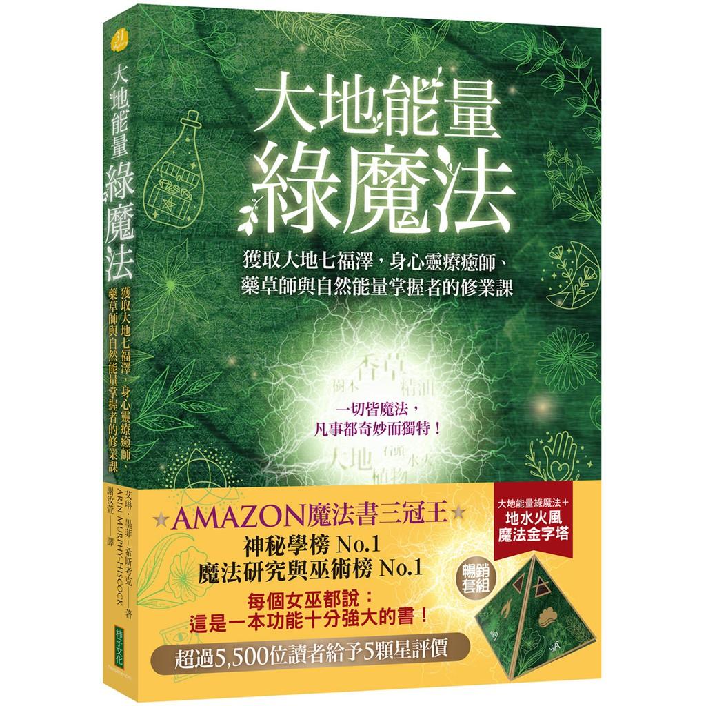 大地能量綠魔法+魔法四元素金字塔(暢銷套組)<啃書>