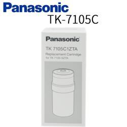 【Panasonic 國際牌】電解水機濾心 TK-7105C
