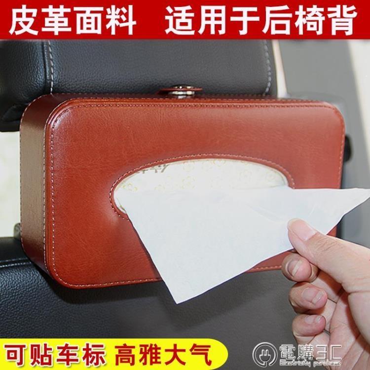 車載紙巾盒創意汽車內飾椅背綁掛式扶手箱固定餐巾抽紙盒車標定制 樂樂百貨