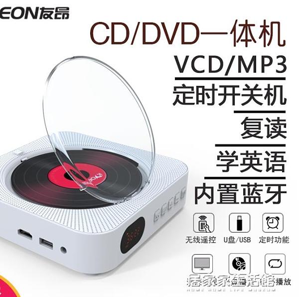 友昂壁掛式CD機播放器DVD影碟機家用高清便攜胎教英語學習cd機隨身聽學 居家家生活館