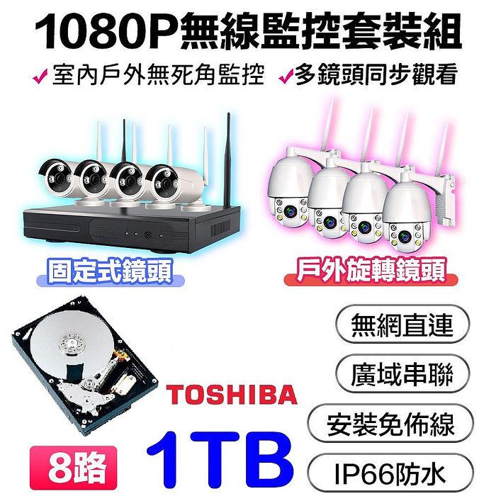 【1TB硬碟套餐】u-ta無線監控NVR主機套裝組VS11(8路組)【1TB+4固定鏡頭+4旋轉鏡