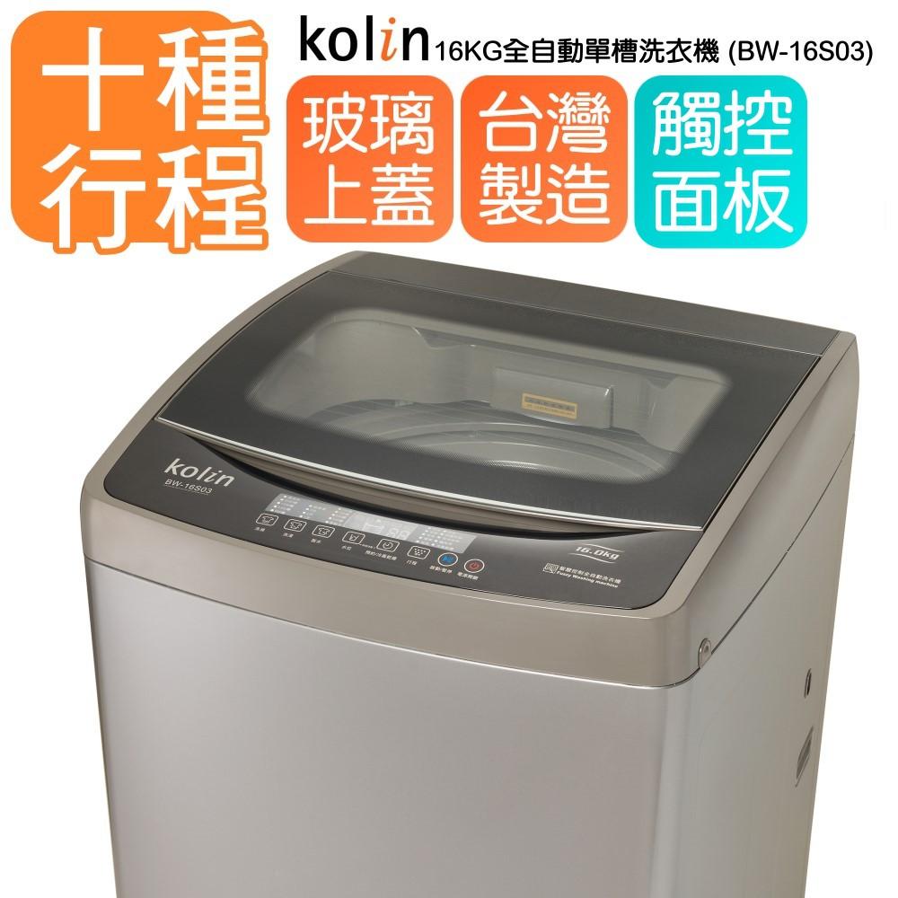 【Kolin歌林】16KG單槽洗衣機(BW-16S03)