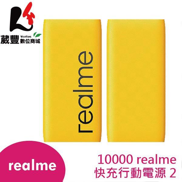 realme RMA138 快充行動電源 2  (10000mAh/Type-C)【葳豐數位商城】