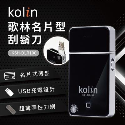 歌林Kolin名片型刮鬍刀 KSH-DLR100