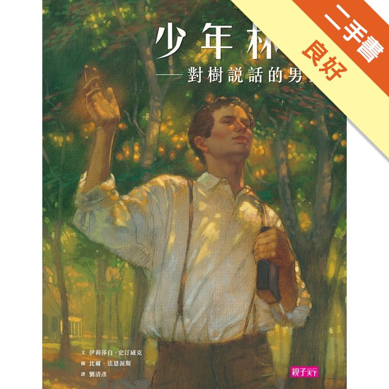少年林肯(新版):對樹說話的男孩[二手書_良好]8997