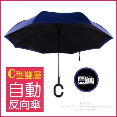 生活良品 C型雙層雙色自動反向直立晴雨傘-素面款長傘