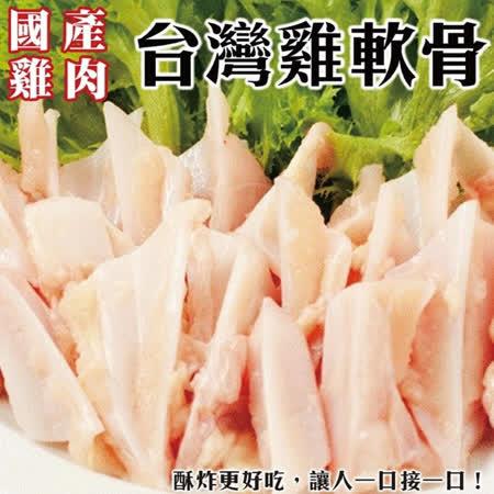 【滿699免運-海肉管家】台灣鮮脆雞三角骨 雞軟骨 共1包(每包約150g±10%)