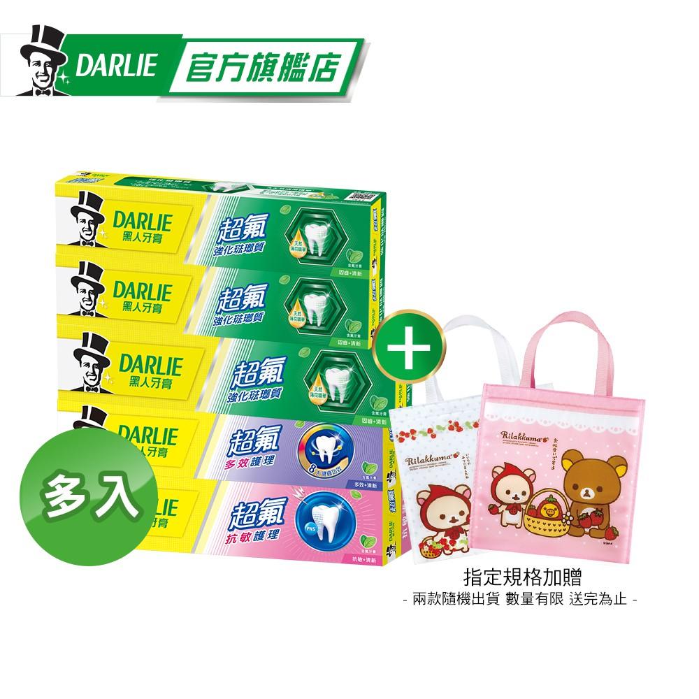 【黑人】超氟牙膏系列(200g三入/250g二入)(口氣清新/去除牙菌斑/口腔除菌/抗菌) 防疫在家安心買