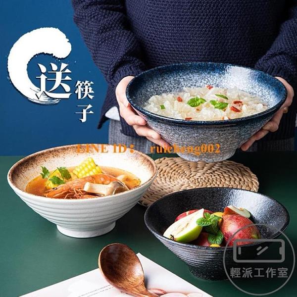 【買2送1】日式陶瓷碗拉面碗餐具套裝大碗家用面條斗笠飯碗湯碗【輕派工作室】