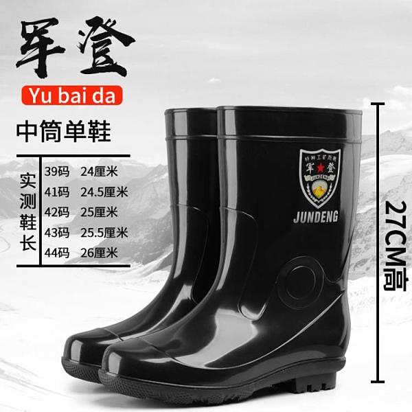黑色雨鞋男中筒防水防滑防臭勞保水鞋男士工業水靴高筒工地雨靴夏