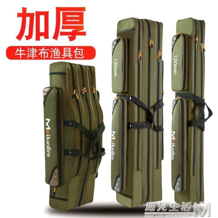 漁具包魚竿包釣魚包海竿包海桿包防水耐磨1.25米兩層三層魚具包麻吉好貨