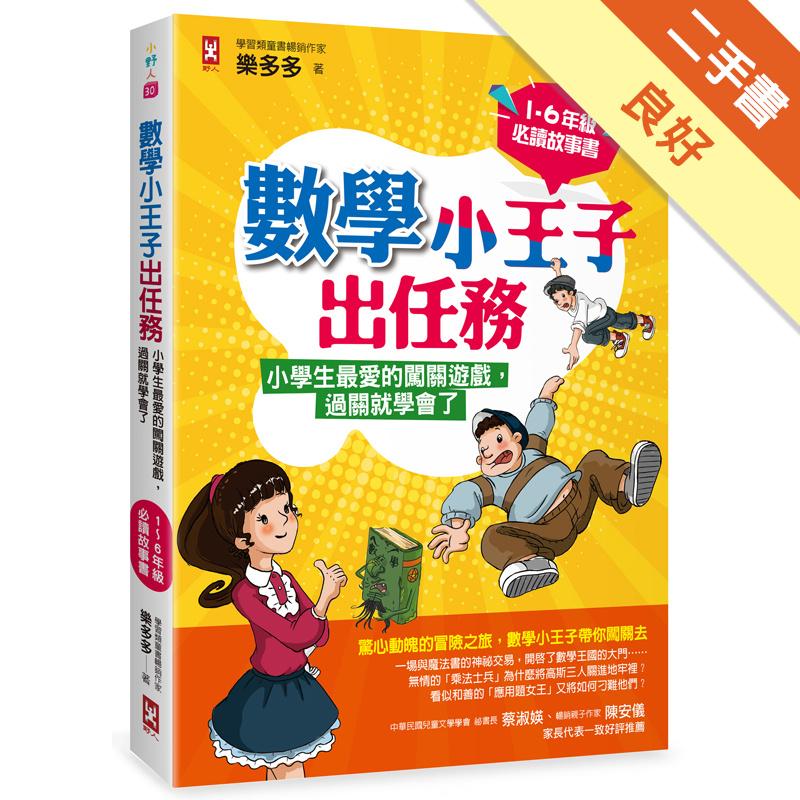 數學小王子出任務:小學生最愛的闖關遊戲,過關就學會了(1-6年級必讀故事書)[二手書_良好]11311619800