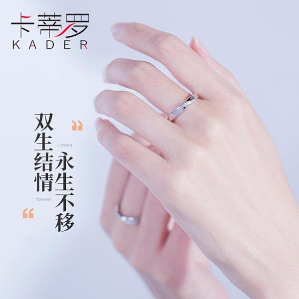 情侶戒指 卡蒂羅情侶對戒純銀男女一對戒指網紅冷淡風簡約生日禮物送女朋友 WW