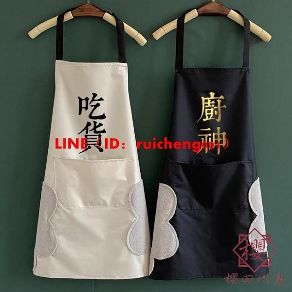 2件裝 圍裙家用廚房防水防油可愛日系韓版男女工作服圍腰【櫻田川島】
