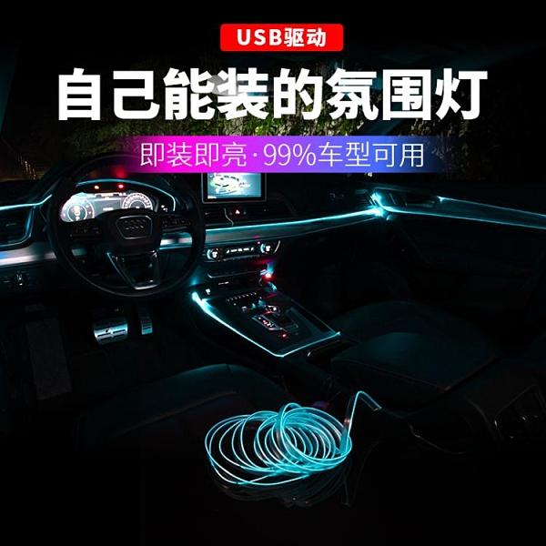 汽車氛圍燈USB冷光線裝飾燈車內飾LED隱形導光條車載中控光纖燈帶 「夢幻小鎮」