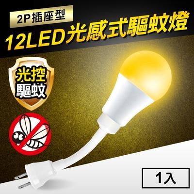 TheLife嚴選 光感式驅蚊燈12W LED橘光波段驅蚊燈-2P插座型