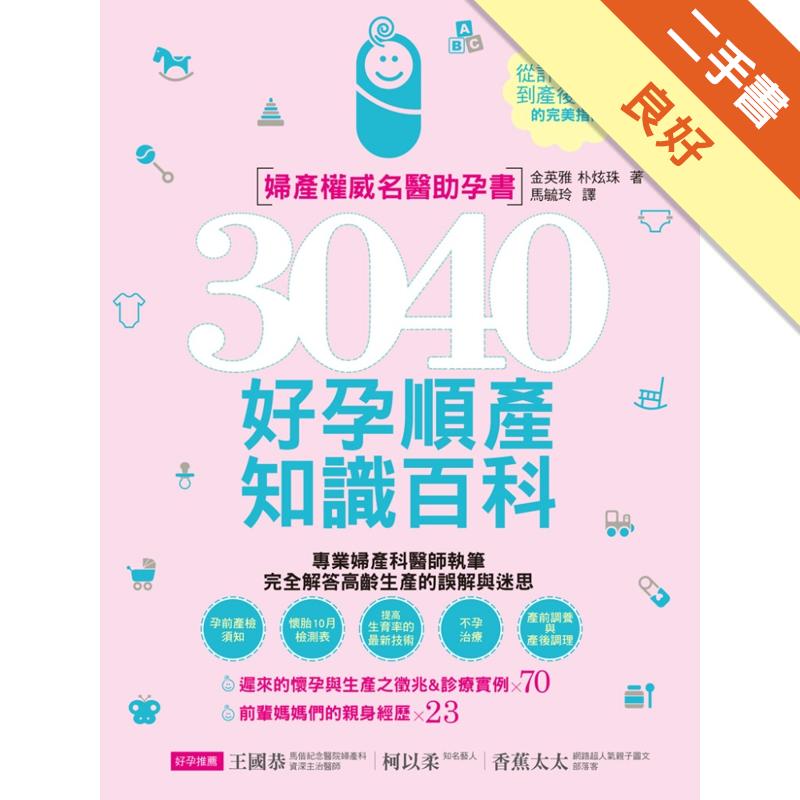3040好孕順產知識百科:婦產權威名醫助孕書[二手書_良好]5373