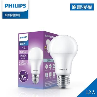 (12入) Philips飛利浦 超極光 7W LED燈泡- 晝光色6500K(PL003)