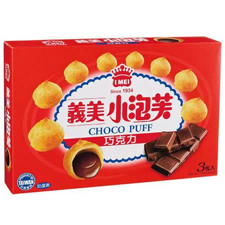 義美小泡芙-巧克力口味171g