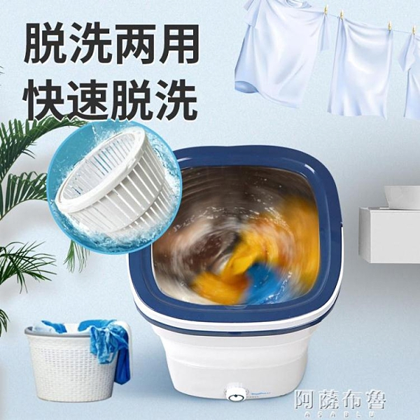 折疊洗衣機 折疊洗衣機迷你便攜式脫水一體小型家用宿舍內衣褲專用洗襪子神器 MKS阿薩布魯