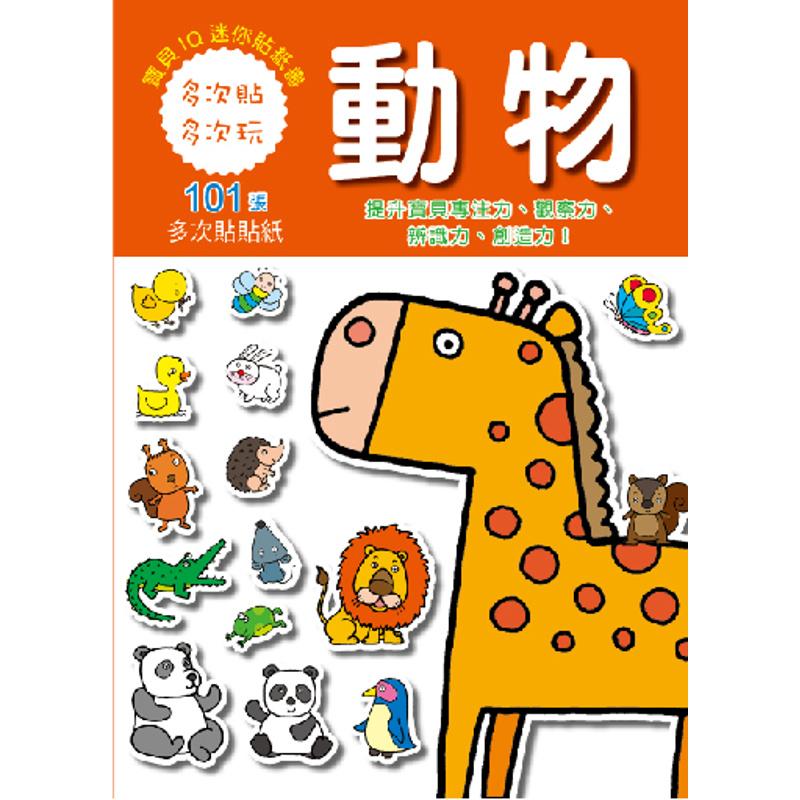 寶寶IQ迷你貼紙書-動物[88折]11100935801