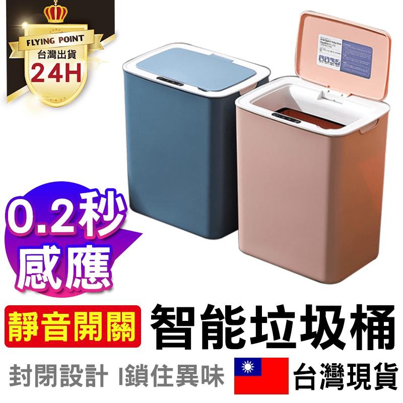 【原廠保證】 智能靜音垃圾桶 垃圾桶14L容量 感應式垃圾桶 智能垃圾桶 感應垃圾桶【D1-00193】