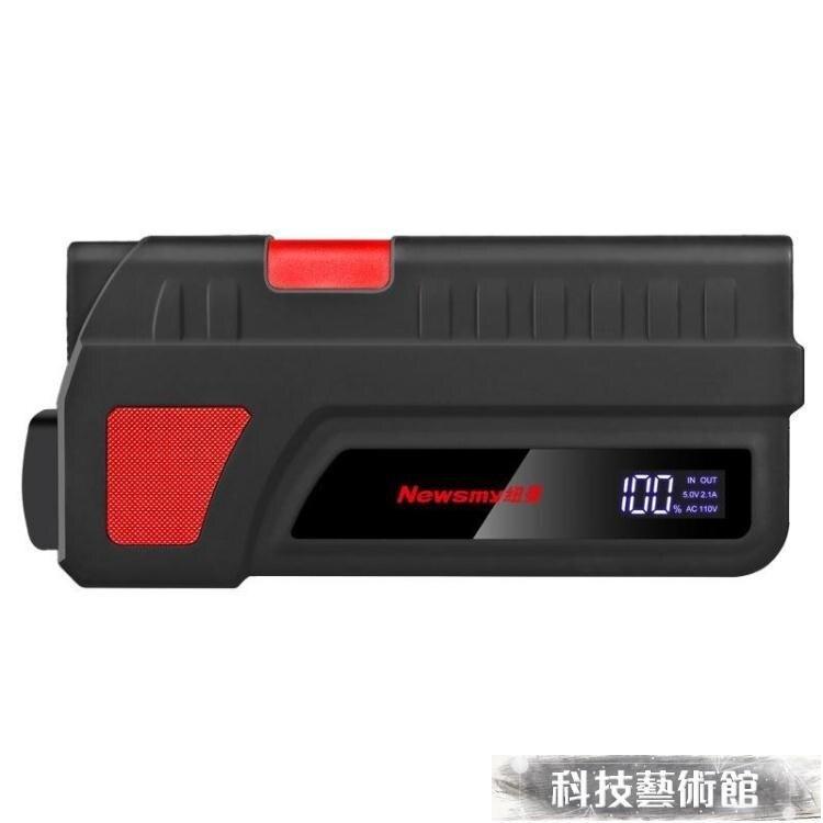 【現貨】 紐曼N85汽車應急啟動電源大容量電瓶搭電寶 車載逆變器12v轉220V 【618購物】