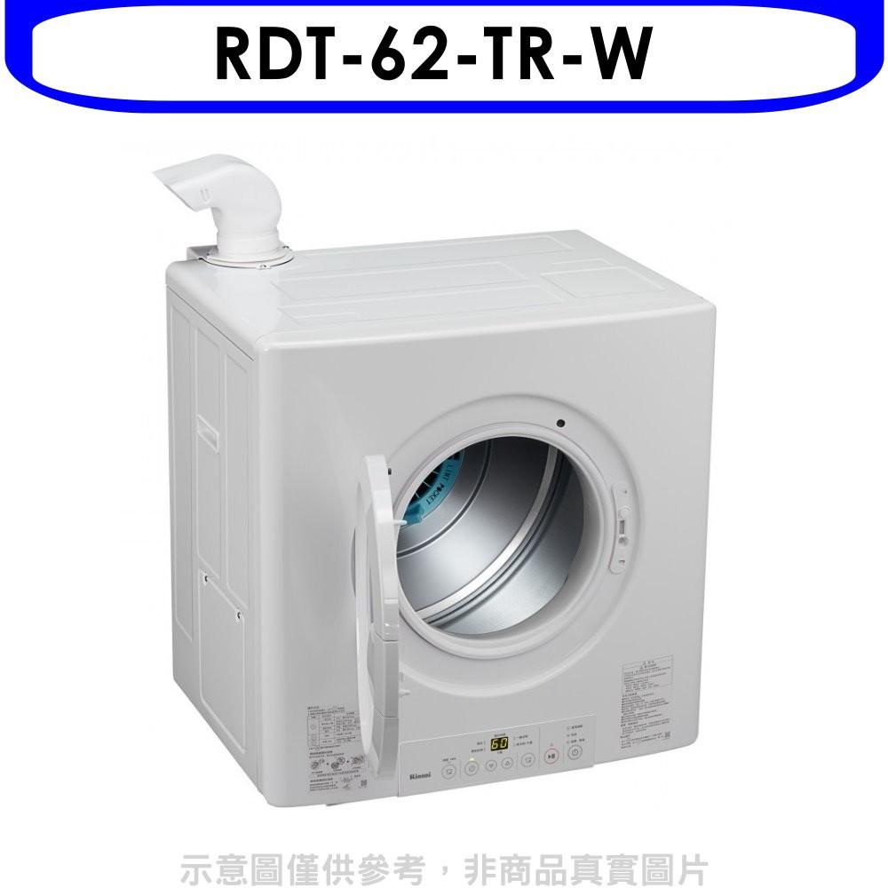 林內6公斤瓦斯乾衣機RDT-62-TR-W 廠商直送