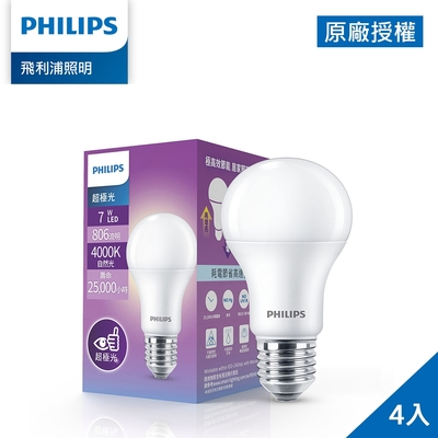 (4入) Philips飛利浦 超極光 7W LED燈泡- 白色4000K(PL002)