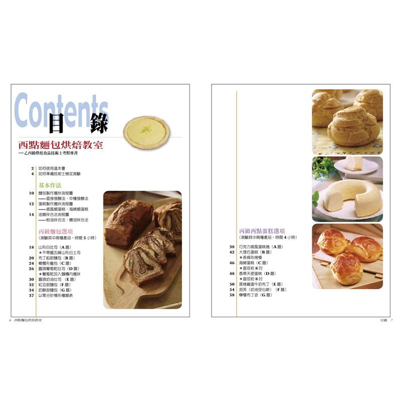西點麵包烘焙教室:乙丙級烘焙食品技術士考照專書(十二版)[88折]11100844695