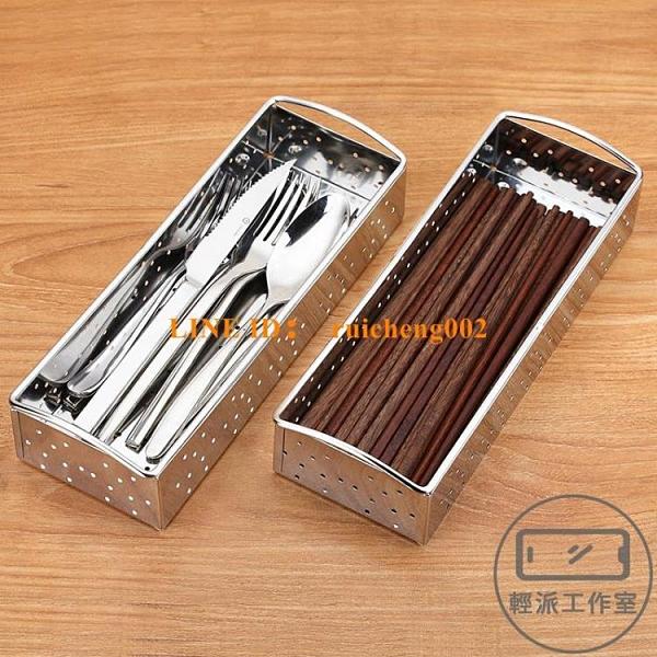 筷子置物架筷子筒筷子盒不銹鋼瀝水筷子架家用廚房拉籃內置放快子勺子收納盒【輕派工作室】