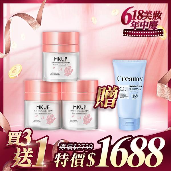 MKUP 美咖 賴床美白素顏霜*3 贈奈米泡泡保濕潔顏乳