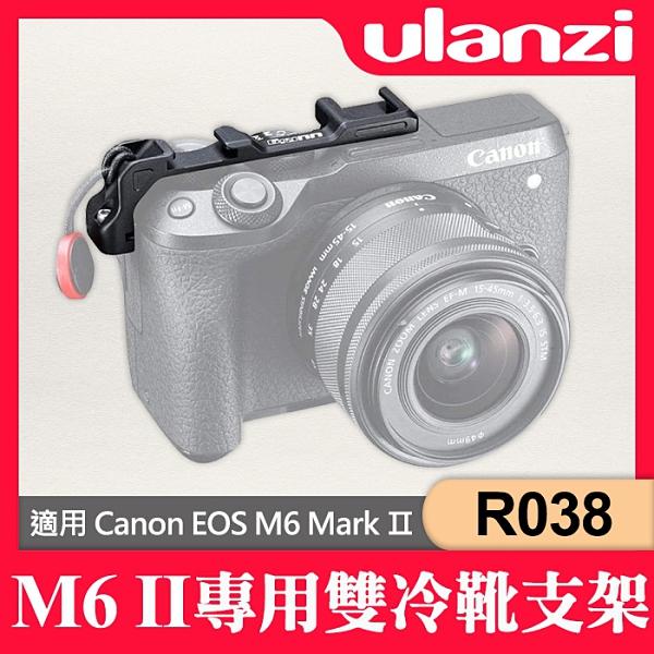 【Canon M6 MarkII】熱靴拓展件 Ulanzi UURig R038 雙冷靴 擴展 支架 搭載 1/4螺牙