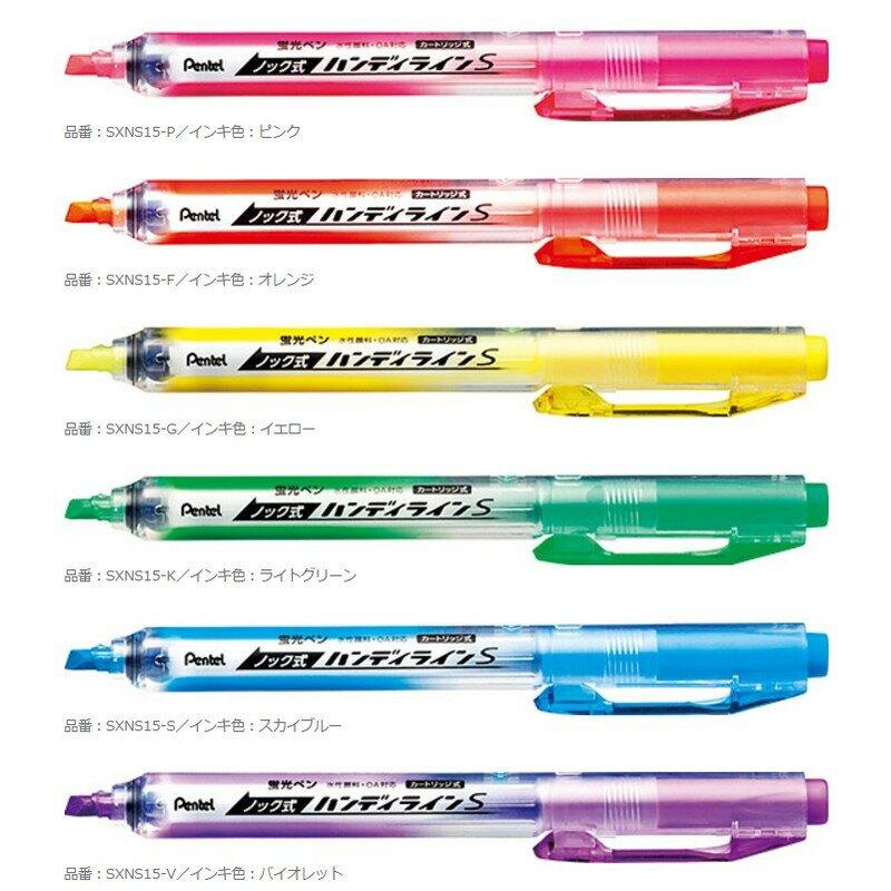 Pentel 飛龍 Handy-lineS 自動螢光筆 SXNS15