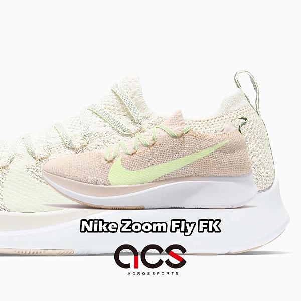 【五折特賣】Nike 慢跑鞋 Wmns Zoom Fly FK 米白 綠 Flyknit 編織鞋面 運動鞋 女鞋【ACS】 AR4562-200