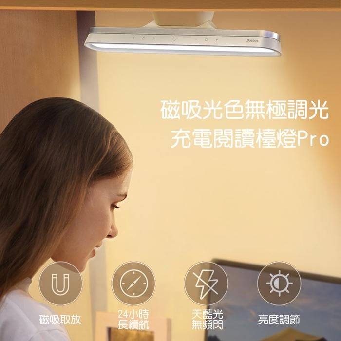 Baseus 倍思 磁吸光色無極調光充電閱讀檯燈