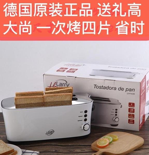麵包機 德國烤面包機家用多功能早餐機小型多士爐全自動土吐司機三明治機免運快出