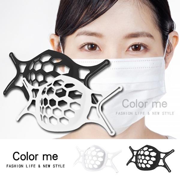 口罩支架 矽膠面罩 口罩面撐 口鼻分離 口罩架 內墊支架 3D口罩支架 立體口罩支架 【Y060】Color me