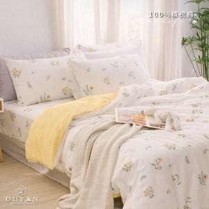 《DUYAN 竹漾》100%精梳棉單人床包被套三件組- 澄花檸香