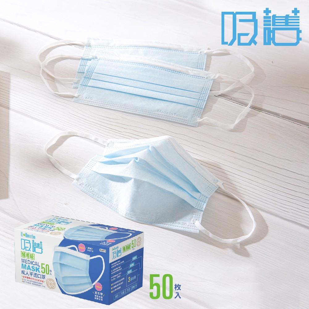 UdiLife 生活大師 吸護雙鋼印醫用50入/成人平面口罩/清新藍/50枚/盒  醫用口罩 平面口罩 台灣製