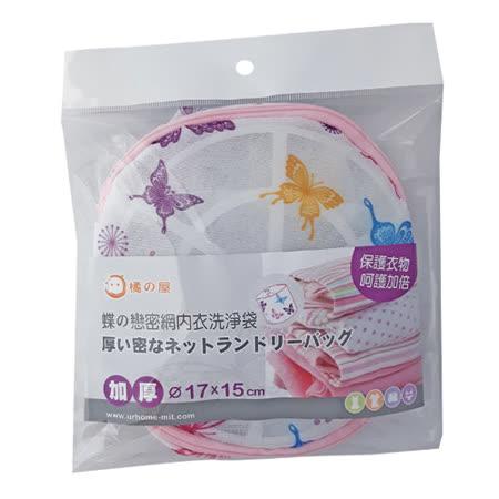 【2件超值組】橘之屋 蝶戀密網內衣洗淨袋