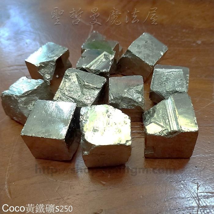 西班牙黃鐵礦立方體微風化s250 ~對應太陽神經叢,提升自信、增加記憶,追求工作時使用