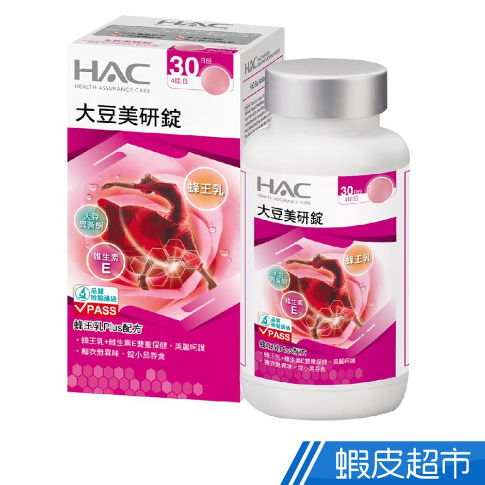 永信HAC 大豆美研錠 120錠/瓶 琉璃苣+蜂王乳+維生素E+大豆異黃酮+山藥 廠商直送 現貨