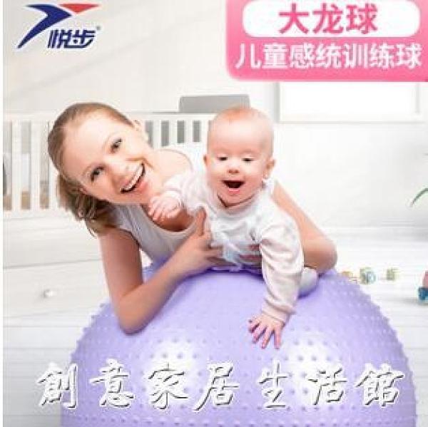 瑜伽球兒童感統訓練嬰兒寶寶早教球觸覺按摩平衡球加厚防爆大龍球 創意家居